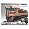 鉄道模型シミュレーター3 第4号 パワードバイトミックス2