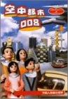 NHK人形劇クロニクルシリーズVol.3 竹田人形座の世界~空中都市008~