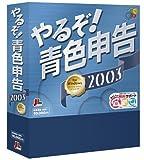 やるぞ!青色申告 2003 20万本出荷記念キャンペーン