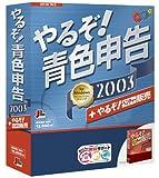 やるぞ!青色申告 2003 + やるぞ!ベンチャー販売 バンドル 20万本出荷記念キャンペーン