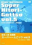 松本人志自選集 「スーパー一人ごっつ」 Vol.5(visual collaborator NAMAIKI)