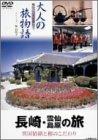 大人の旅物語 「長崎・雲仙・島原の旅」