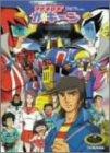 マグネロボ ガ・キーン DVD-BOX