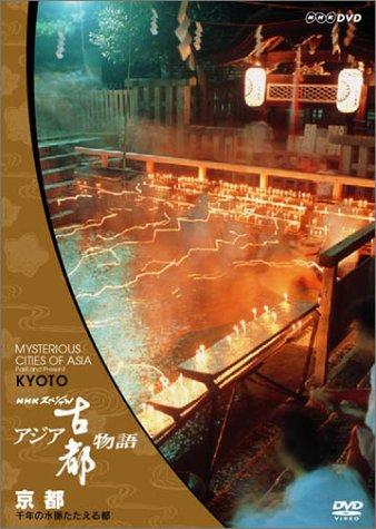 京都 古都