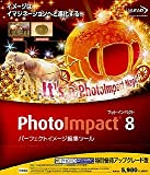 PhotoImpact 8 特別優待アップグレード版