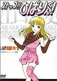 ストップ!!ひばりくん!DVDコレクション 2