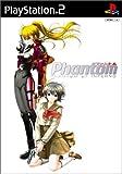 ファントム 〜 PHANTOM OF INFERNO 〜 (通常版)