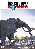 ディスカバリーチャンネル よみがえる絶滅動物 マンモス