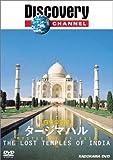ディスカバリーチャンネル 白亜の霊廟 タージマハル