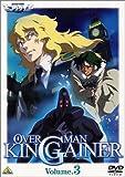 オーバーマン キングゲイナー Volume3