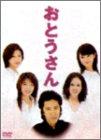 おとうさん DVD-BOX