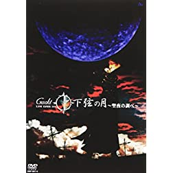Gackt Live Tour 2002