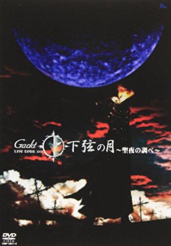 Gackt Live Tour 2002