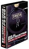 DVD SLベストセレクション BOX