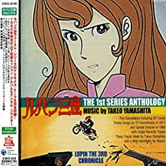 : ルパン三世 THE 1st SERIES ANTHOLOGY - MUSIC by TAKEO YAMASHITA