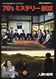 角川映画クラシックスBOX〈70年代ミステリー編〉