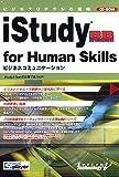 iStudy BB for Human Skills ビジネスコミュニケーション