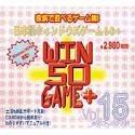 日本語ウィンドウズゲーム50+ Vol.15