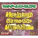 マックゲーム50+ ミレニアム Vol.1
