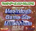マックゲーム50+ ミレニアム Vol.5