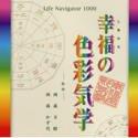 Life Navigator 1000 幸福の色彩気学