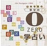 Life Navigator 1000 幸せの0学占い