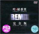Re-Mix完全版