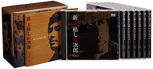 木枯し紋次郎 DVD-BOX 3 新・木枯らし紋次郎 編