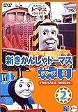 新きかんしゃトーマス シリーズ3(2)