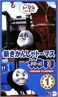 新きかんしゃトーマス シリーズ3(1)