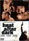 heat after dark デラックス版
