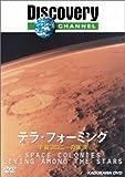 ディスカバリーチャンネル テラ・フォーミング-宇宙コロニーの実現-