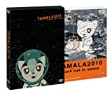 TAMALA2010 a punk cat in space DVD-BOX