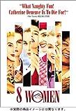 Amazon.co.jp:8人の女たち