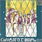 ドラマCD「Cafe吉祥寺で」WW7