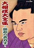 大相撲大全集~昭和の名力士~