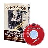 シェイクスピア大全 CD-ROM版