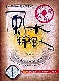 風水料理人 Ver.3