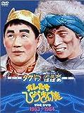 オレたちひょうきん族 THE DVD (1983-1984)