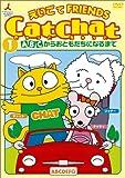 Cat Chat えいごでFRIENDS(1) ~ABCからおともだちになるまで~