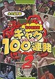 吉本新喜劇 ギャグ100連発 2(野望編)-スペシャル版-