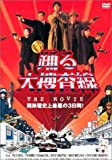 踊る大捜査線 THE MOVIE