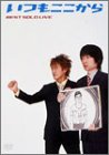いつもここから 〜BEST SOLO LIVE〜