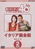 NHK外国語講座 新スタンダード40 すぐ使える基本表現 イタリア語会話 Vol.1&2