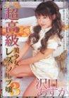 超高級美少女レズ・ソープ嬢3