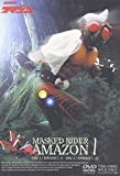 仮面ライダーアマゾン Vol.1