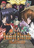 Tales of Eternia -THE ANIMATION- Complete Box