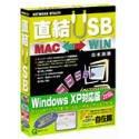 直結USB Mac←→Win Windows XP対応版 ボーナスキャンペーン版