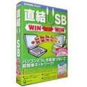 直結USB Win←→Win ボーナスキャンペーン版