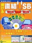 焼ける 直結USB Win←→Win ボーナスキャンペーン版
